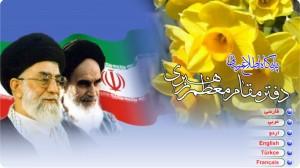 Khamene'i webpage, 2004